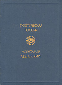 Александр Одоевский Александр Одоевский. Стихотворения