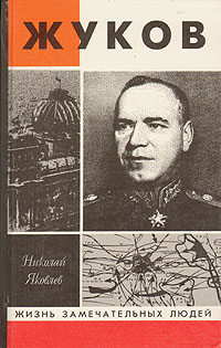 Николай Яковлев Жуков