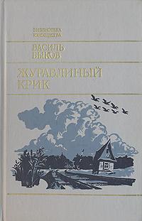 Василь Быков Журавлиный крик