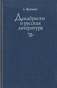 Декабристы и русская литература В трех частях книги -