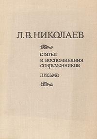Натан Фишман Л. В. Николаев. Статьи и воспоминания современников. Письма николаева о секреты садоводства