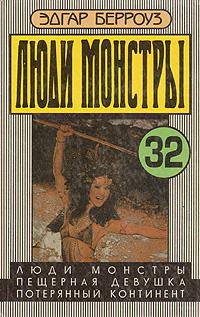 Эдгар Берроуз Люди-монстры. Пещерная девушка. Потерянный континент