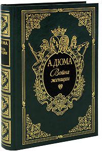А. Дюма Война женщин (подарочное издание) цена и фото
