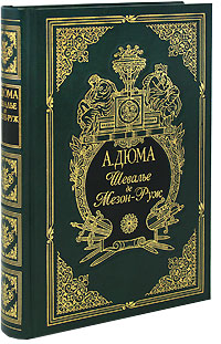 А. Дюма Шевалье де Мезон-Руж (подарочное издание) цена и фото
