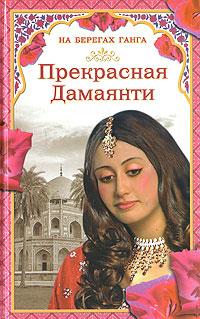 Грегор Самаров Прекрасная Дамаянти грегор самаров трансвааль