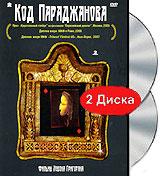 Код Параджанова (2 DVD)