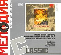 цены на Государственный симфонический оркестр СССР Мелодия: Classic. Antonin Dvorak  в интернет-магазинах
