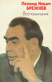 Л. И. Брежнев Л. И. Брежнев. Воспоминания леонид брежнев малая земля возрождение целина