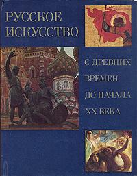 А. И. Зотов Русское искусство с древних времен до начала XX века
