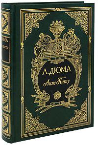 А. Дюма Анж Питу (подарочное издание) цена и фото