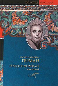 Фото - Ю. П. Герман Россия молодая. В 2 томах. Том 2 герман ю россия молодая