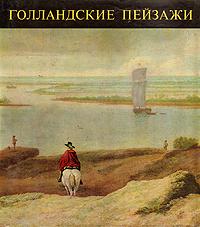 Агнеш Цобор Голландские пейзажи вольф г история мировой живописи итальянская живопись конца xvi xvii века