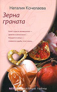 Наталия Кочелаева Зерна граната
