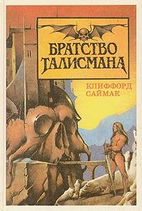 Клиффорд Саймак Братство Талисмана клиффорд саймак миры клиффорда саймака незнакомцы во вселенной все ловушки земли