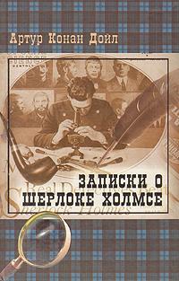 Артур Конан Дойл Записки о Шерлоке Холмсе дэн симмонс пятое сердце роман о шерлоке холмсе