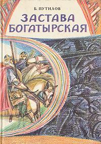 Б. Путилов Застава богатырская