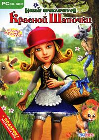 Новые приключения Красной Шапочки (DVD-BOX)