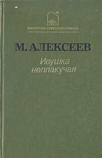 М. Алексеев Ивушка неплакучая