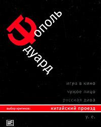 Эдуард Тополь. Собрание сочинений в 5 томах. Том 3. Китайский проезд