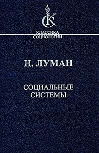 Н. Луман Социальные системы