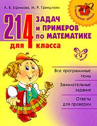 А. В. Ефимова, М. Р. Гринштейн 214 задач и примеров по математике для 4 класса а м круглова простые упражнения для развития логического мышления