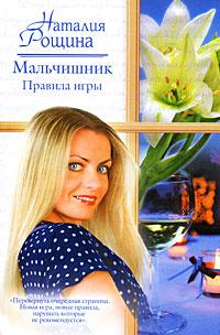 Наталия Рощина Мальчишник. Правила игры
