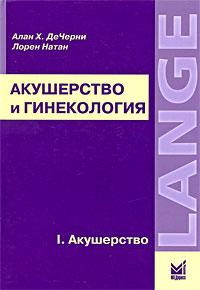 Алан X. ДеЧерни, Лорен Натан Акушерство и гинекология. В 2 томах. Том 1. Акушерство