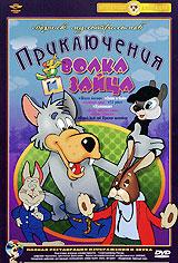 все цены на Приключения волка и зайца. Сборник мультфильмов онлайн