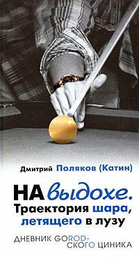 Дмитрий Поляков (Катин) На выдохе. Траектория шара, летящего в лузу