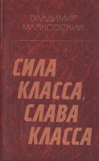 Владимир Маяковский Сила класса, слава класса