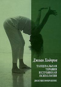 Джоан Ходоров Танцевальная психотерапия и глубинная психология. Движущее воображение