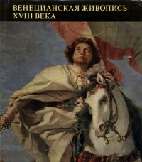 Клара Гараш Венецианская живопись XVIII века