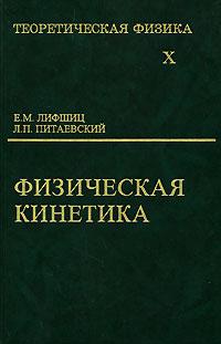 Е. М. Лифшиц, Л. П. Питаевский Теоретическая физика. В 10 томах. Том 10. Физическая кинетика геннадий алексеевич максимов кинетика неравновесных процессов