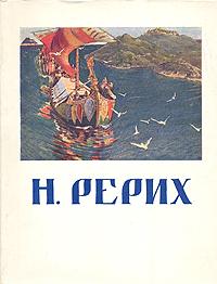 Выставка произведений Николая Рериха картина заморские гости рерих