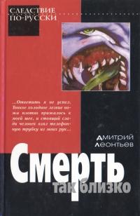 Леонтьев Д.Б. Дмитрий Леонтьев. В трех книгах. Смерть так близко