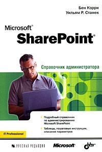 Бен Керри. Уильям Р. Станек Microsoft SharePoint. Справочник администратора администрирование microsoft windows server 2012