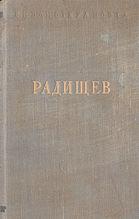 А. Радищев Александр Радищев - Стихотворения а н радищев а н радищев стихотворения