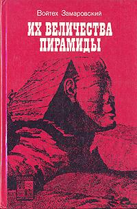 Их величества пирамиды Книга известного чехословацкого...