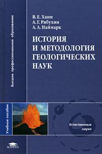 В. Е. Хаин, А. Г. Рябухин, А. А. Наймарк. История и методология геологических наук