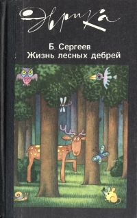 Б. Сергеев Жизнь лесных дебрей