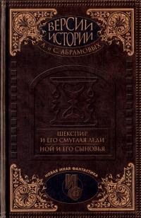 А. И. Абрамов, С. А. Абрамов Шекспир и его смуглая леди. Ной и его сыновья