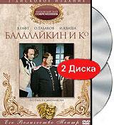 Балалайкин и Ко (2 DVD)