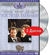 Господа Глембаи (2 DVD)