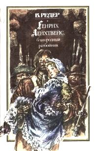 В. Редер Генрих Лейхтвейс, благородный разбойник