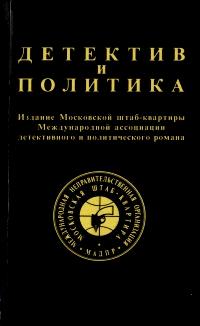 Юлиан Семенов Детектив и политика. 1989. Выпуск 1 юлиан семенов детектив и политика 1989 выпуск 2