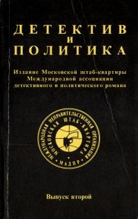 Юлиан Семенов Детектив и политика. 1989. Выпуск 2 юлиан семенов детектив и политика 1989 выпуск 2