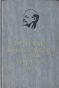 История Коммунистической партии Советского Союза. В 5 томах. В 8 книгах. Том 2 всеобщая история искусств в шести томах в 8 книгах том 5