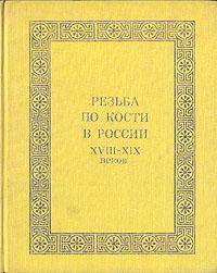 И. Н. Уханова Резьба по кости в России XVIII - XIX веков