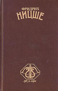 Фридрих Ницше Фридрих Ницше. Стихотворения. Философская проза