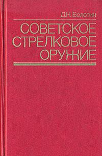 Д. Н. Болотин Советское стрелковое оружие